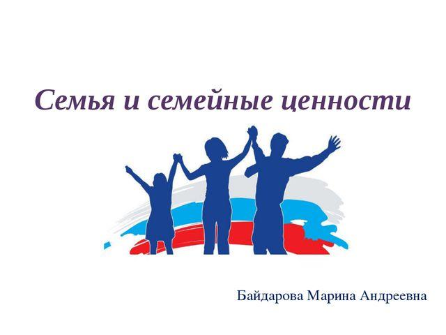 Семья и семейные ценности Байдарова Марина Андреевна