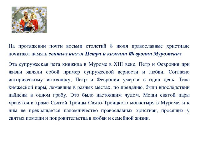 На протяжении почти восьми столетий 8 июля православные христиане почитают...
