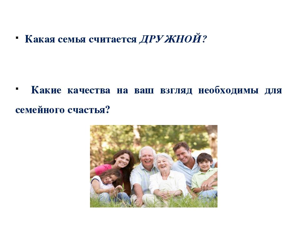 Какая семья считается ДРУЖНОЙ? Какие качества на ваш взгляд необходимы для с...