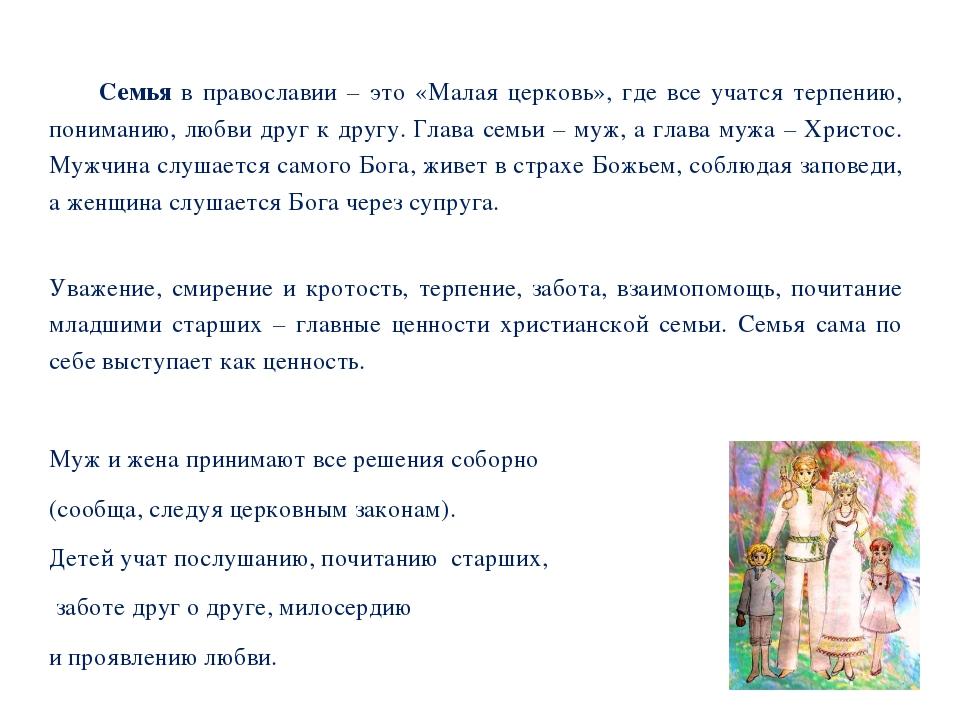 Семья в православии – это «Малая церковь», где все учатся терпению, понимани...