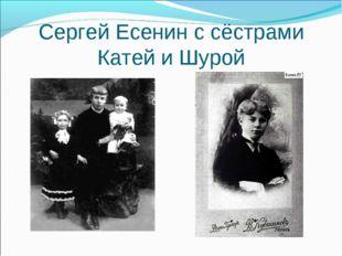 Сергей Есенин с сёстрами Катей и Шурой