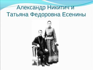 Александр Никитич и Татьяна Федоровна Есенины