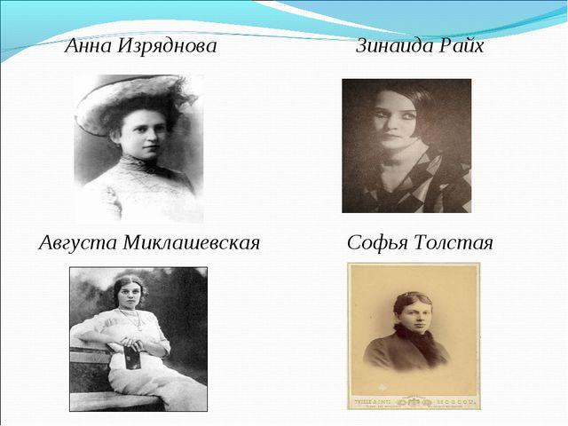 Анна Изряднова Зинаида Райх Софья Толстая Августа Миклашевская