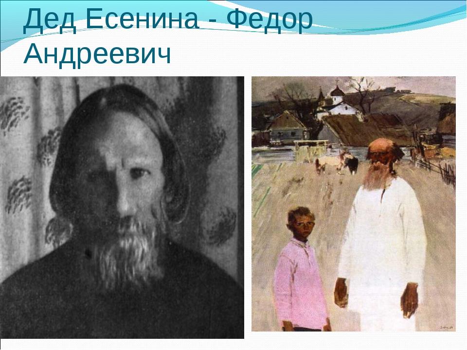 Дед Есенина - Федор Андреевич