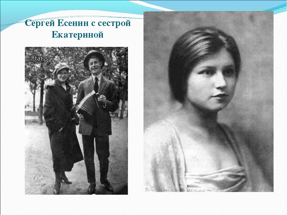 Сергей Есенин с сестрой Екатериной
