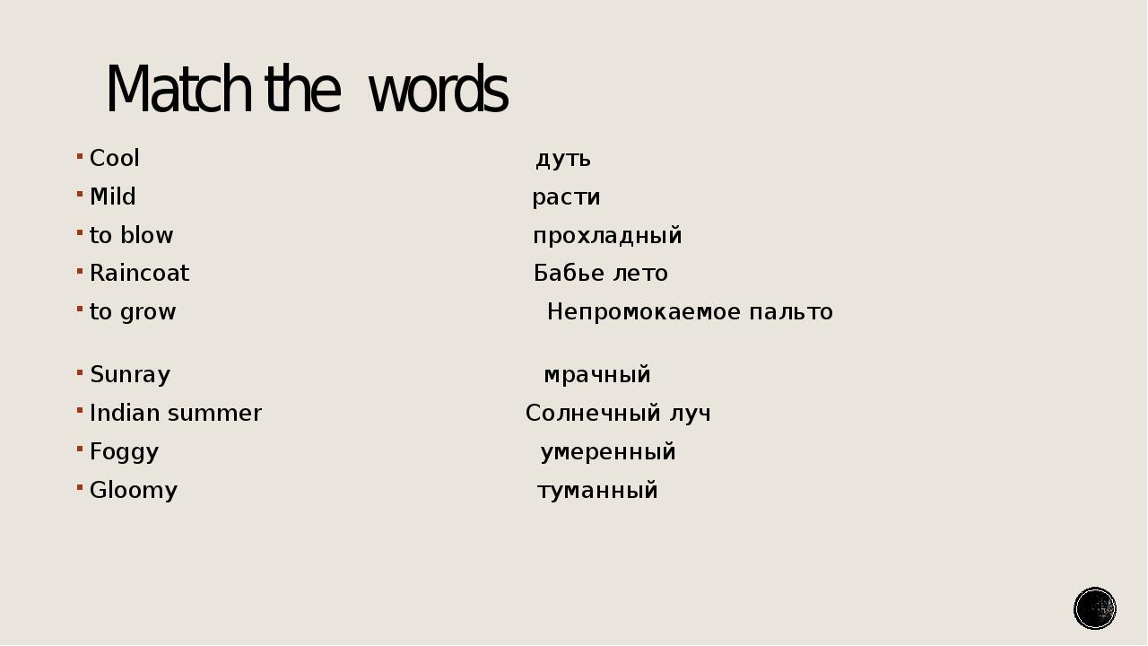 Match the words Cool дуть Mild расти to blow прохладный Raincoat Бабье лето t...
