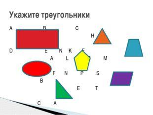 А В С H S D E N K F A L B M F N P S B E T C A Укажите треугольники