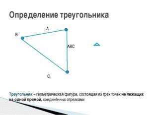 А В АВС С Треугольник – геометрическая фигура, состоящая из трёх точек не ле
