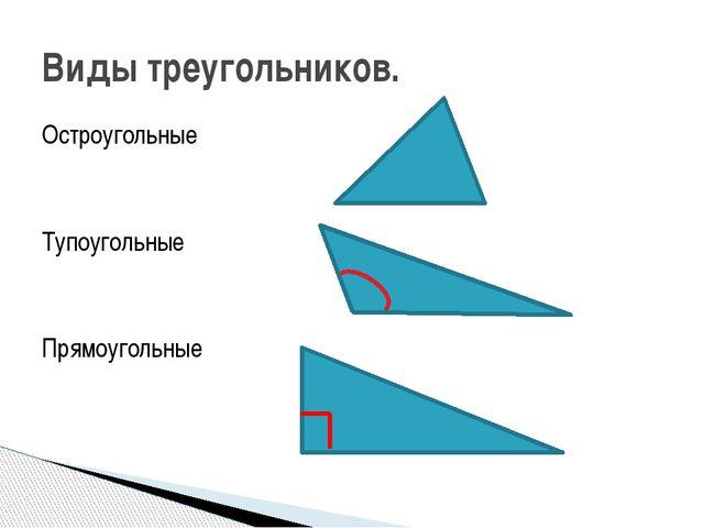 Остроугольные Тупоугольные Прямоугольные Виды треугольников.