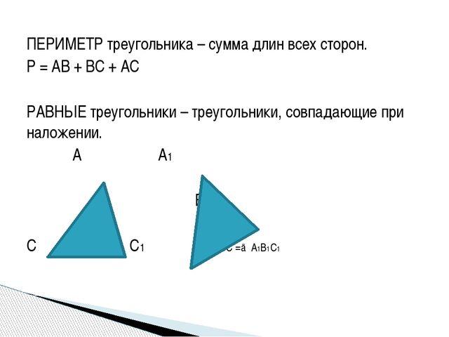ПЕРИМЕТР треугольника – сумма длин всех сторон. Р = АВ + ВС + АС РАВНЫЕ треуг...