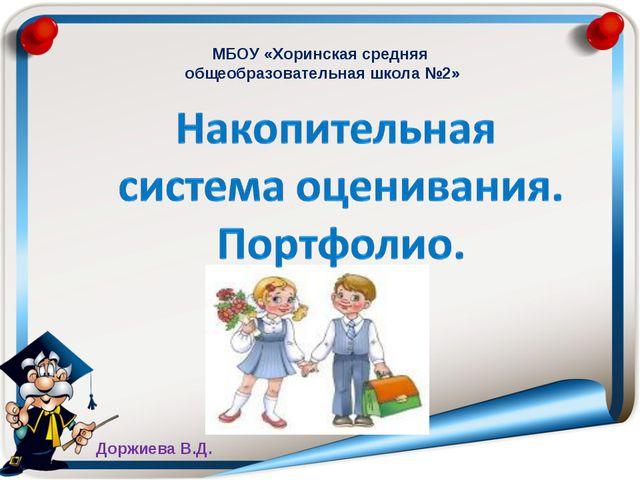 МБОУ «Хоринская средняя общеобразовательная школа №2» Доржиева В.Д.