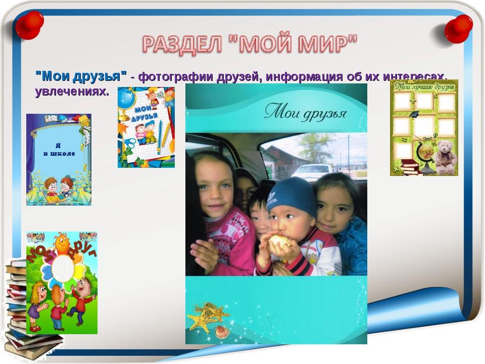 """""""Мои друзья"""" - фотографии друзей, информация об их интересах, увлечениях."""