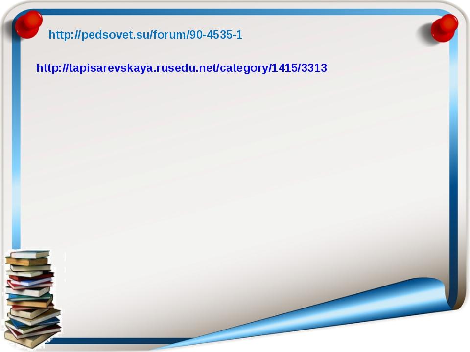 http://tapisarevskaya.rusedu.net/category/1415/3313 http://pedsovet.su/forum/...