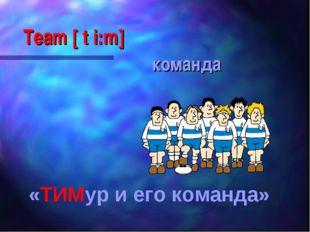 Team [ t i:m] команда «ТИМур и его команда»
