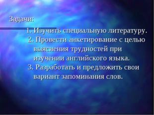 Задачи: 1. Изучить специальную литературу. 2. Провести анкетирование с целью
