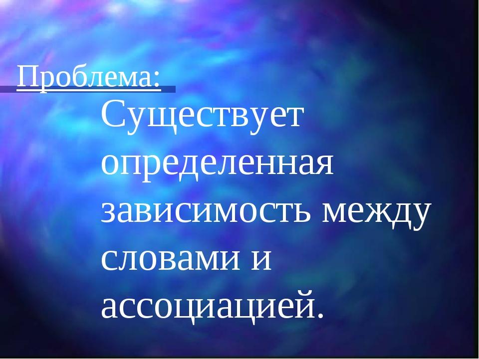 Проблема: Существует определенная зависимость между словами и ассоциацией.