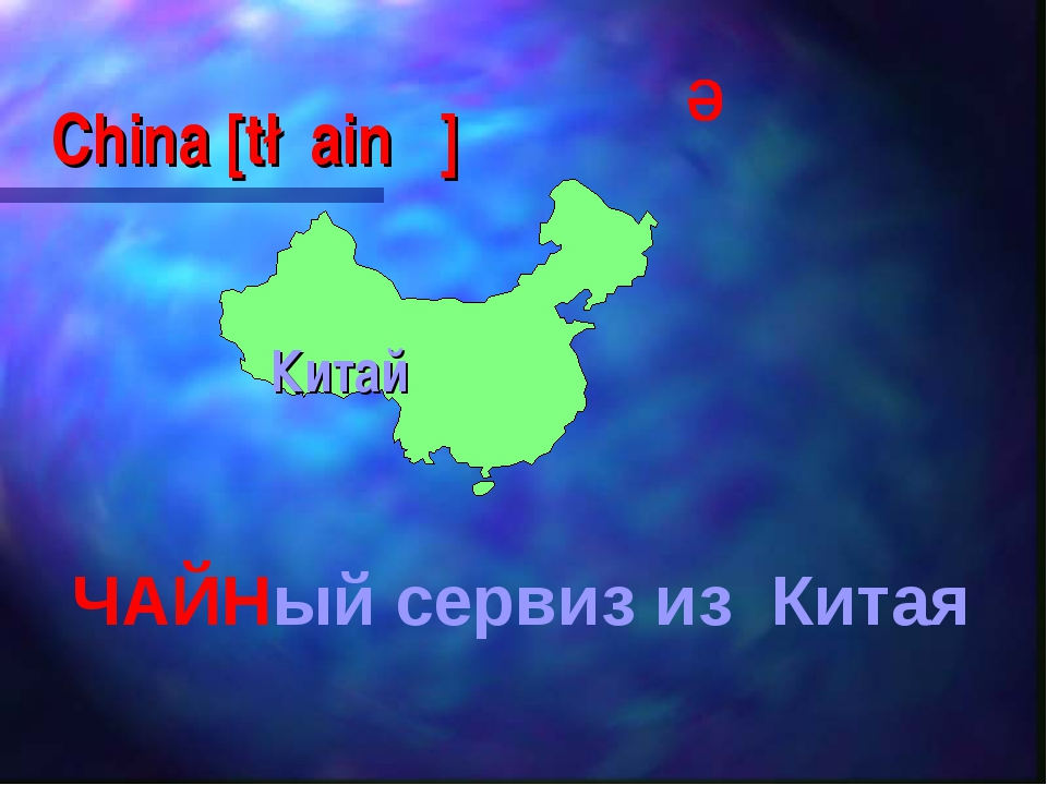 China [t∫ain ] Китай ЧАЙНый сервиз из Китая