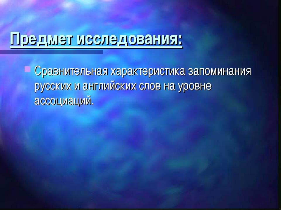 Предмет исследования: Сравнительная характеристика запоминания русских и англ...