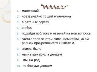 """""""Malefactor"""" маленький чрезвычайно тощий мужичонка в латаных портах он бос по"""
