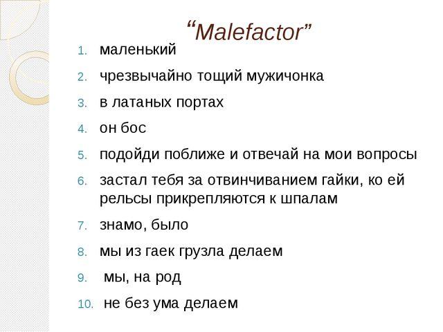 """""""Malefactor"""" маленький чрезвычайно тощий мужичонка в латаных портах он бос по..."""