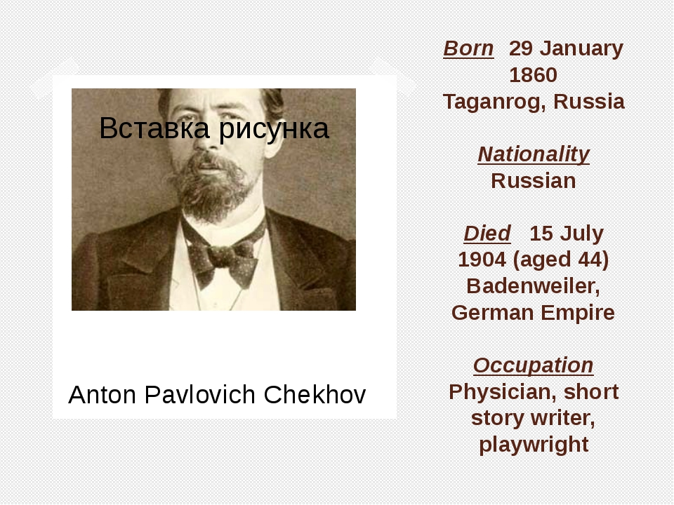 Born	29 January 1860 Taganrog, Russia Nationality Russian Died	15 July 1904 (...