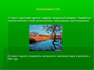 Регулятивные УУД 7 класс: подготовка проекта «Африка- загадочный материк». Ра
