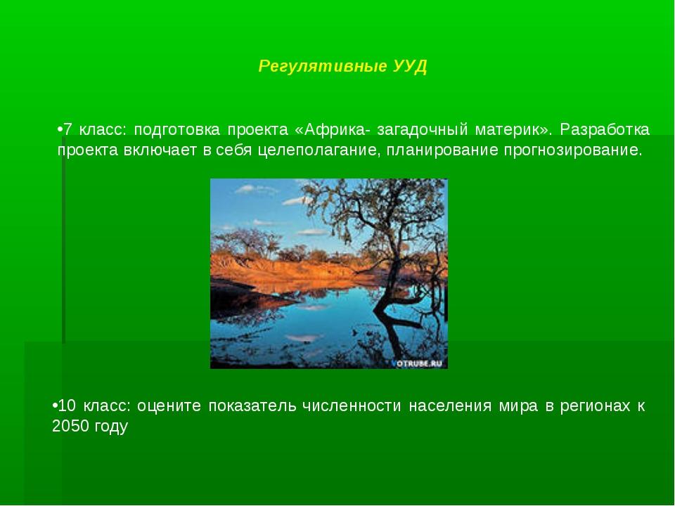 Регулятивные УУД 7 класс: подготовка проекта «Африка- загадочный материк». Ра...