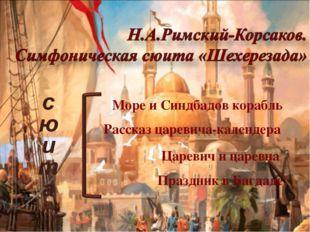 Море и Синдбадов корабль Рассказ царевича-календера Царевич и царевна Праздн