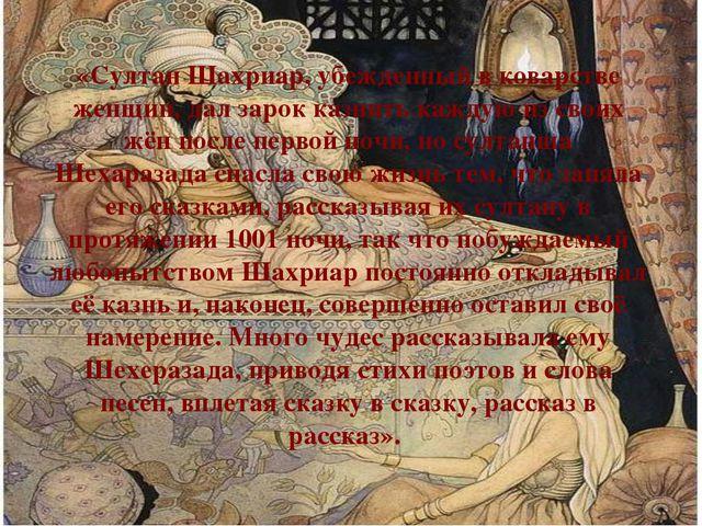 «Султан Шахриар, убежденный в коварстве женщин, дал зарок казнить каждую из с...