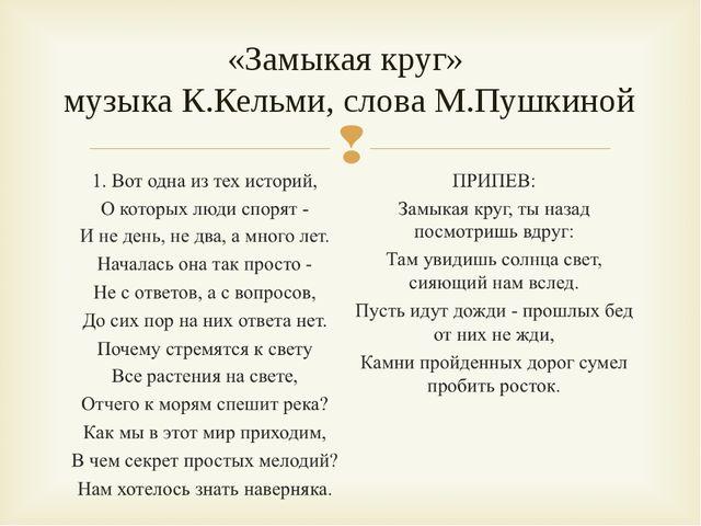 «Замыкая круг» музыка К.Кельми, слова М.Пушкиной