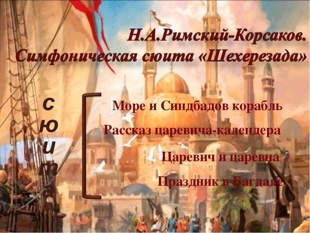 Море и Синдбадов корабль Рассказ царевича-календера Царевич и царевна Праздн...