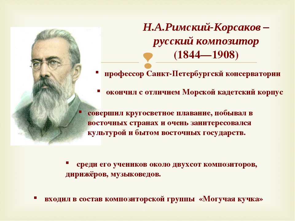 Н.А.Римский-Корсаков – русский композитор (1844—1908) окончил с отличием Морс...