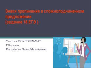Знаки препинания в сложноподчиненном предложении (задание 18 ЕГЭ ) Учитель МО