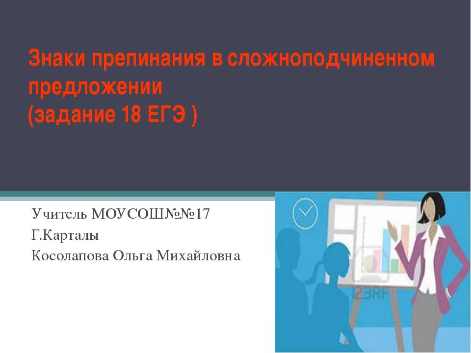 Знаки препинания в сложноподчиненном предложении (задание 18 ЕГЭ ) Учитель МО...
