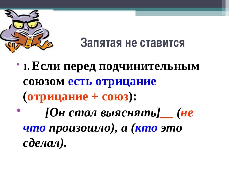 Запятая не ставится 1. Если перед подчинительным союзом есть отрицание (отриц...