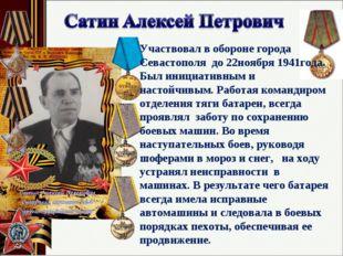 Участвовал в обороне города Севастополя до 22ноября 1941года. Был инициативны