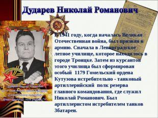 В 1941 году, когда началась Великая Отечественная война, был призван в армию.