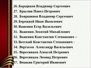 Борщиков Владимир Сергеевич Брылин Павел Петрович Бояршинов Владимир Сергееви