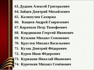 Дудкин Алексей Григорьевич Зайцев Дмитрий Михайлович Калимулин Сахиржа Кащеев