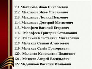 Максимов Яков Николаевич Максимов Яков Степанович Максимов Леонид Петрович Ма
