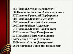 Путилов Степан Васильевич – Печенкин Василий Александрович - Путилов Григорий