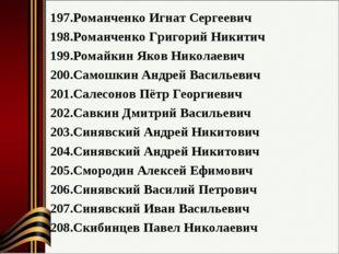 Романченко Игнат Сергеевич Романченко Григорий Никитич Ромайкин Яков Николаев