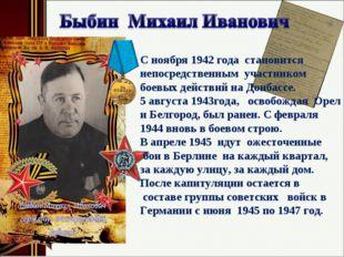 С ноября 1942 года становится непосредственным участником боевых действий на