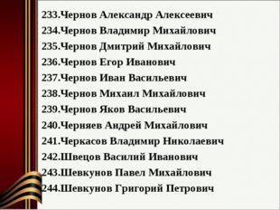Чернов Александр Алексеевич Чернов Владимир Михайлович Чернов Дмитрий Михайло