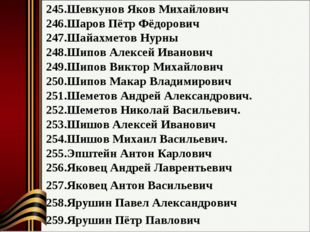 Шевкунов Яков Михайлович Шаров Пётр Фёдорович Шайахметов Нурны Шипов Алексей