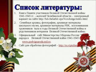 * Книга Памяти участников Великой Отечественной войны 1941-1945 гг. - жителе