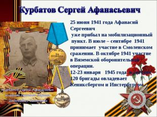 * 25 июня 1941 года Афанасий Сергеевич уже прибыл на мобилизационный пункт. В