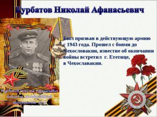 * Был призван в действующую армию с 1943 года. Прошел с боями до Чехословакии