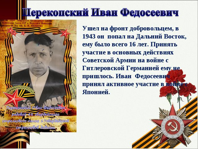 * Ушел на фронт добровольцем, в 1943 он попал на Дальний Восток, ему было все...