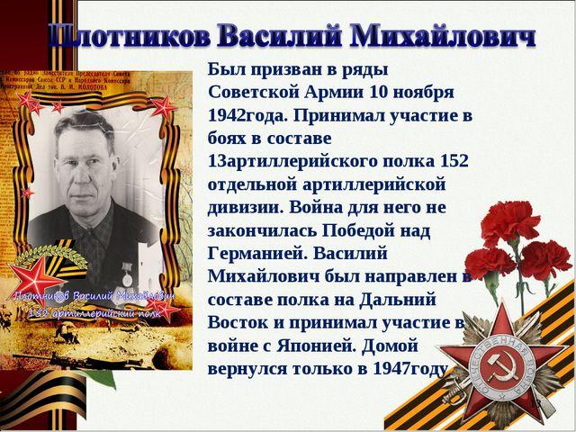 * Был призван в ряды Советской Армии 10 ноября 1942года. Принимал участие в б...